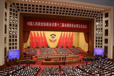 全國政協十二屆五次會議舉行第三次全體會議