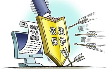 政協委員熱議個人信息保護