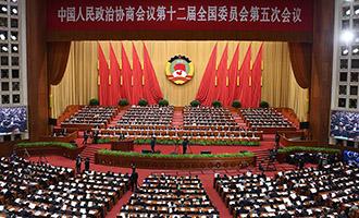 政协会议第三次全会