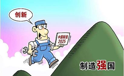"""""""中國制造2025""""對內外資企業一視同仁"""