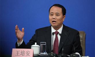 王培安回答記者提問