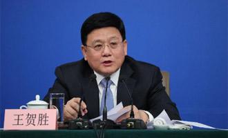 王賀勝回答記者提問