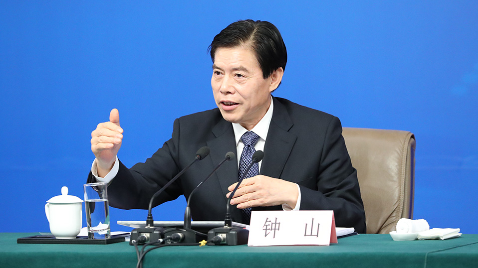 商務部部長鐘山回答記者提問