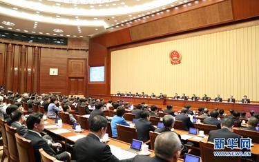 十二屆全國人大五次會議主席團舉行第四次會議