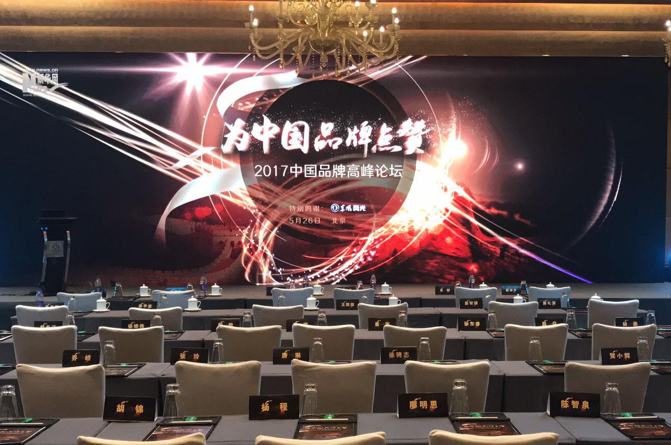 2017中國品牌高峰論壇