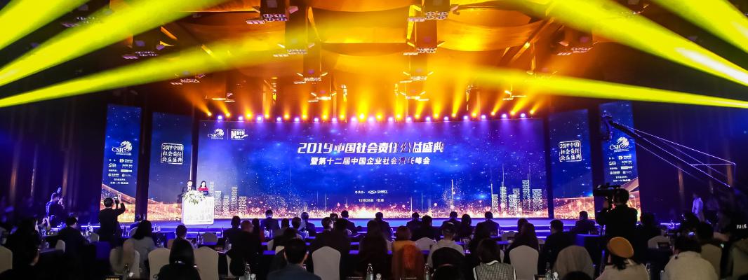 2019中國社會責任公益盛典暨第十二屆中國企業社會責任峰會在京舉行
