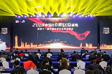2018中國社會責任公益盛典
