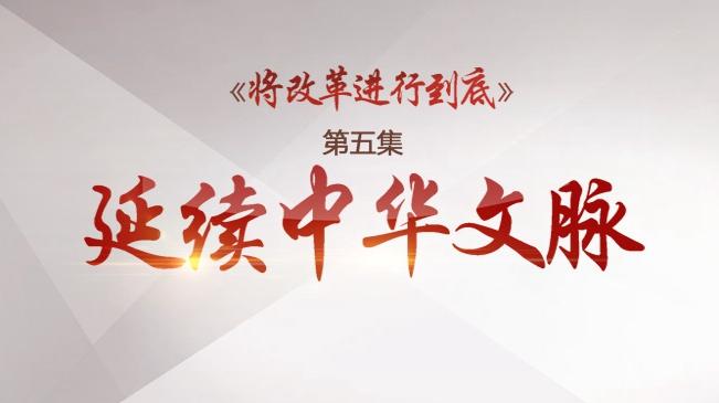 第五集《延续中华文脉》