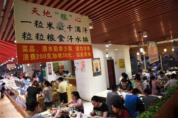 """重慶:""""光盤行動""""推動""""小餐桌、大文明"""""""