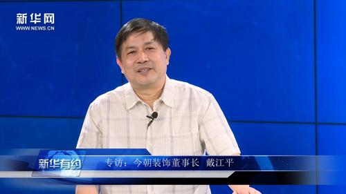 专访今朝装饰董事长戴江平