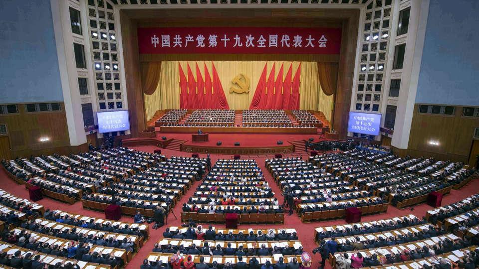 中國共産黨第十九次全國代表大會隆重開幕