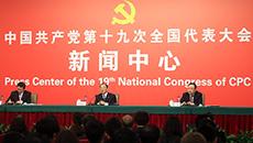 中紀委、中組部介紹黨的建設和全面從嚴治黨