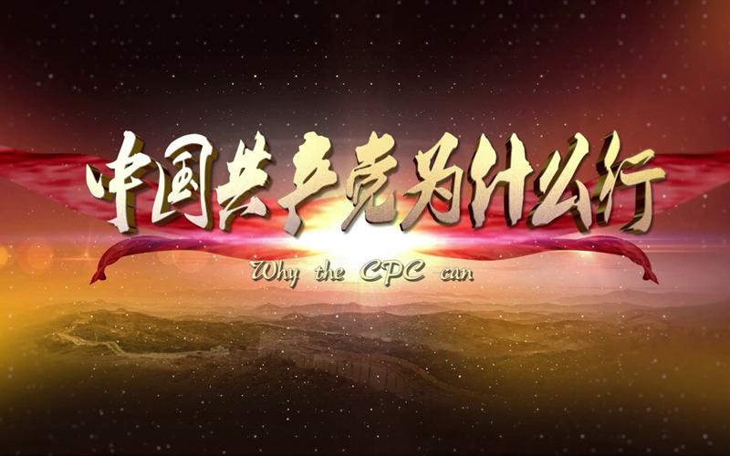 中國共産黨為什麼行