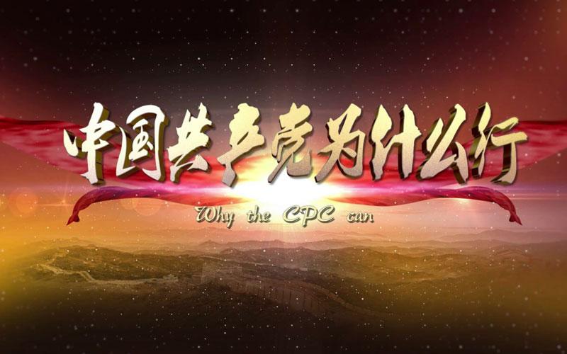 中国共产党为什么行之三:制度自信力量何来