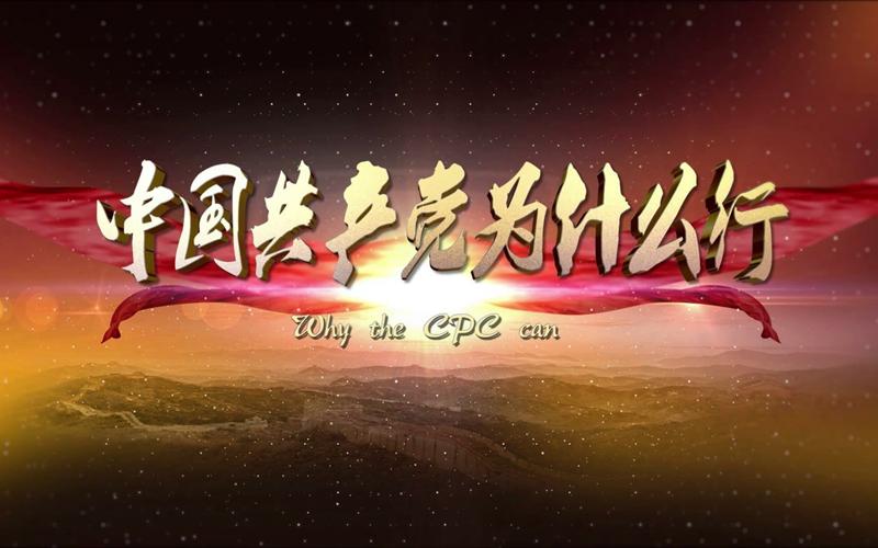 中国共产党为什么行之四:文化自信其来有自