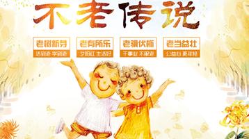 中國網絡節之重陽節專題