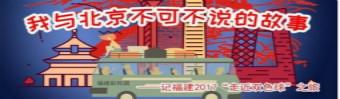 """福建2017""""走近双色球""""之旅彩民篇"""