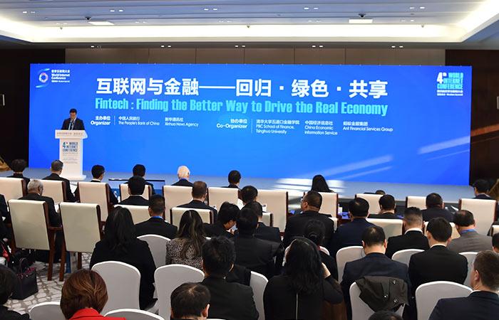 """第四屆世界互聯網大會""""互聯網與金融""""論壇在烏鎮舉行"""