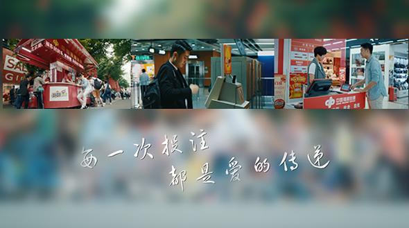 广东福彩公益宣传片:戳中千万人的心!