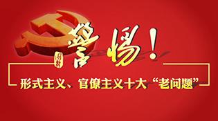 """""""四風""""問題頑固性不容忽視"""