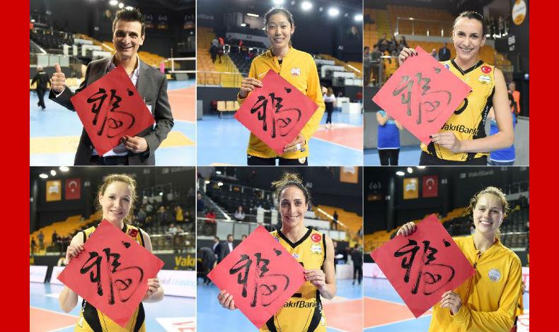 朱婷携瓦基弗银行排球队祝中国球迷春节快乐