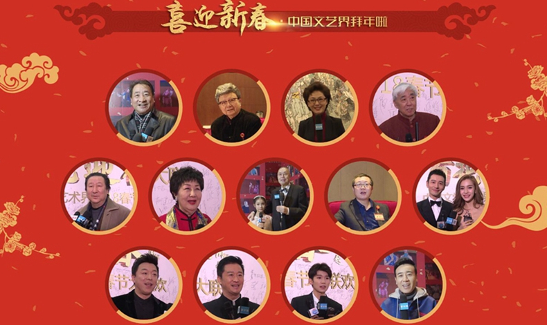 2018中国文艺界新春大拜年 文化盛宴贺新春