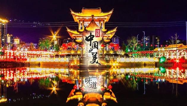中国之美丨家兴百和,福临康安