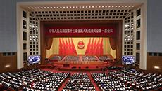 十三屆全國人大一次會議第二次全體會議