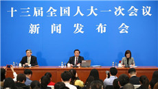 十三屆全國人大一次會議新聞發布會