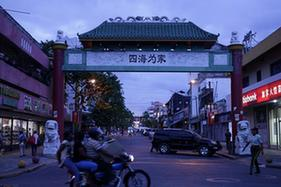 """探訪多米尼加共和國的""""中國城"""""""