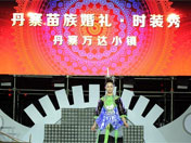贵州丹寨上演民族服饰秀