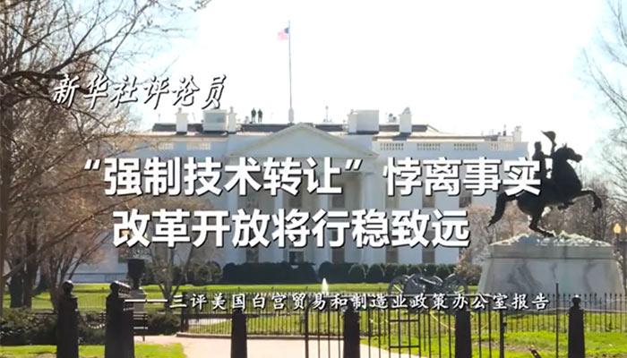 """新華社評論員:""""強制技術轉讓""""悖離事實,改革開放將行穩致遠——三評美國白宮貿易和制造業政策辦公室報告"""