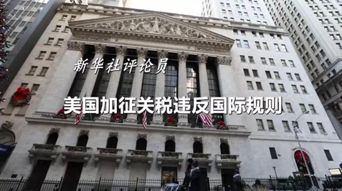 新華社評論員:美國加徵關稅違反國際規則