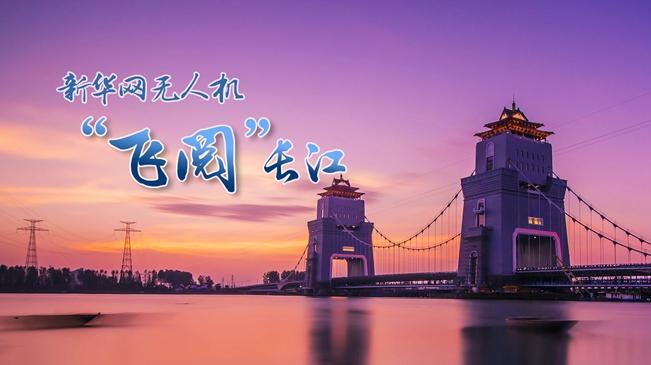 """新华网无人机""""飞阅""""长江"""