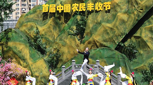 最年輕的節日 最悠久的牽念——寫給首個中國農民豐收節