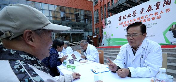 上海:专家义诊 爱在重阳