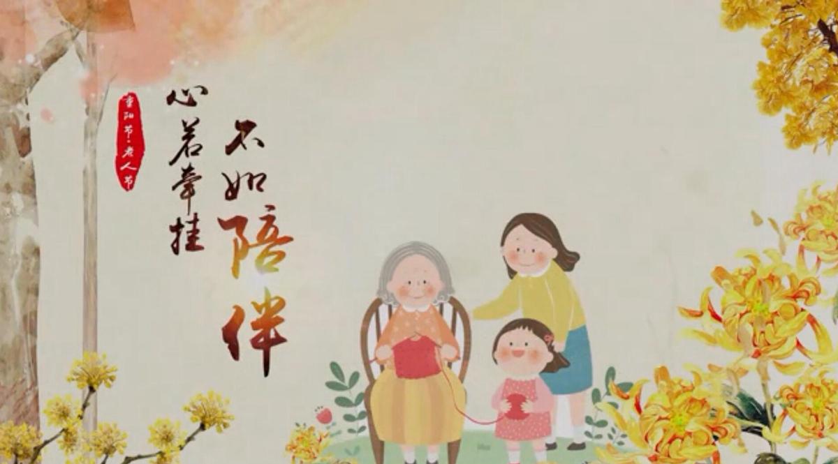 重阳节手绘微视频:心若牵挂 不如陪伴
