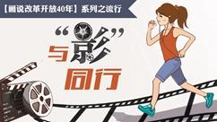 """【画说40年】与""""影""""同行"""
