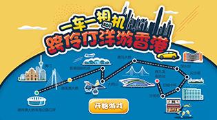 一车一相机,跨伶仃洋游香港