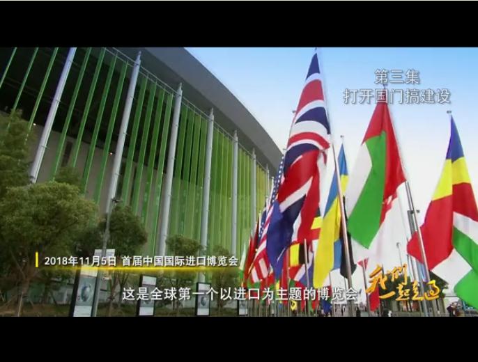 第三集 打開國門搞建設