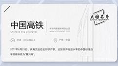40年·大国手刺:中国高铁
