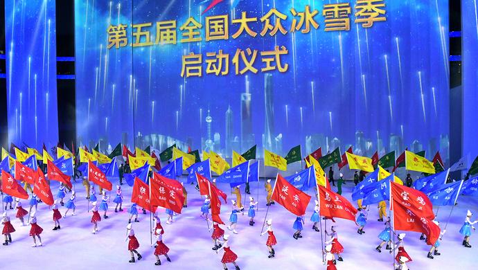 欢乐冰雪,健康中国!第五届全国大众冰雪季在沪启动
