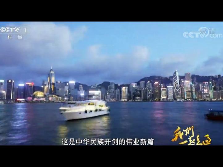 第十六集 我的中國心