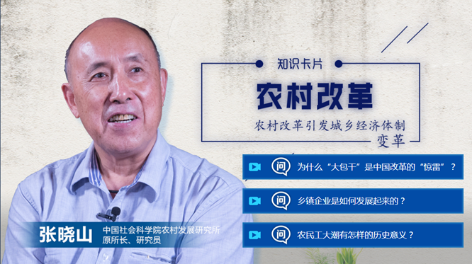 40年40問丨張曉山:農村改革如何實現制度創新?