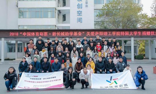 体彩2018·新长城助学基金 河南站再起航