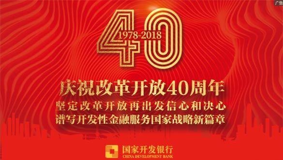 国家开发银行庆祝改革开放40周年