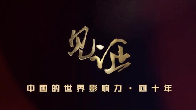 泪目!亲历者讲述中国走近世界舞台中央的故事
