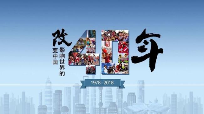 改变中国 影响世界的40年
