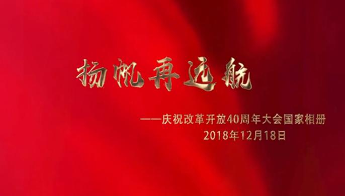 扬帆再远航——庆祝改革开放40周年大会国家相册