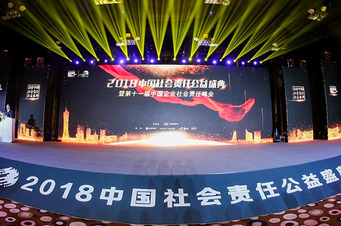 2018中國企業社會責任峰會在京舉辦